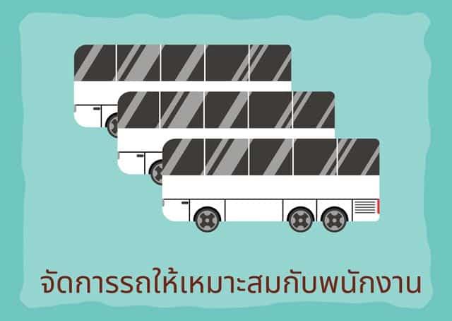 รถบัสพนักงาน
