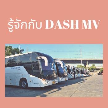 เช่ารถบัส DASH MV