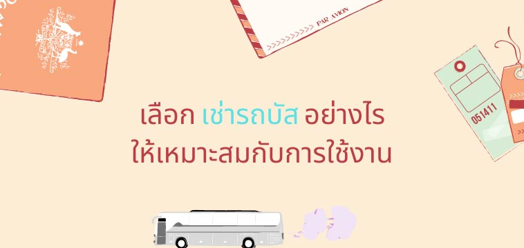 เช่ารถบัส