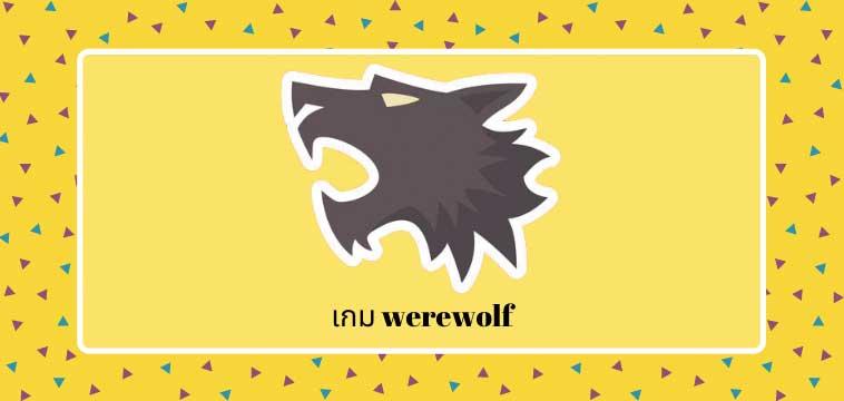 เกม werewolf