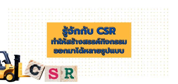 CSR คือ