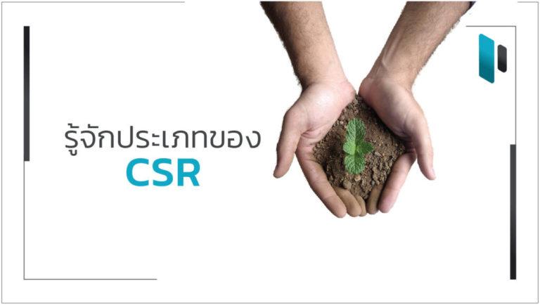 ประเภทของ CSR