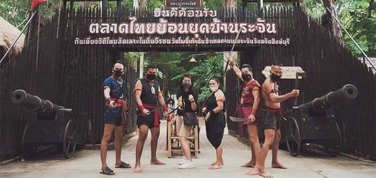 ตลาดไทยย้อนยุคบางระจัน