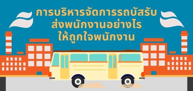 รถบัสรับส่งพนักงาน