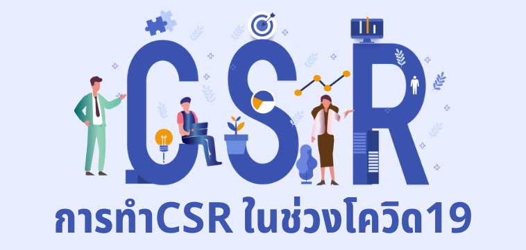 CSR ในช่วงโควิด 19