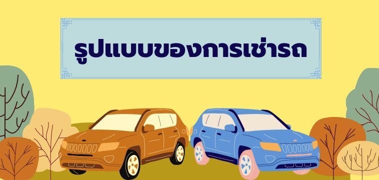 รูปแบบการเช่ารถ